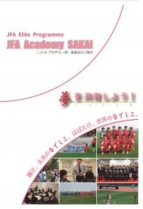 JFAアカデミー堺後援会(表紙)4