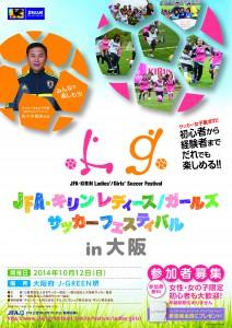 LGフェス2014大阪_表面_0806