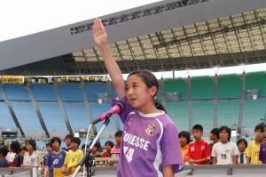 2014ライフカップ選手宣誓