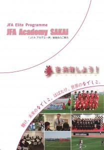HP用(OL)JFA Academy SAKAI-01