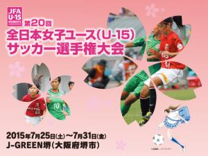 2015全日本女子ユースU-15