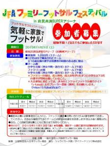 ファミリーフットサルin 府民共済SUPERアリーナ チラシ用(151121)