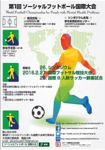 第1回ソーシャルフットボール国際大会