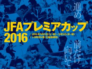 JFAプレミアカップ2016