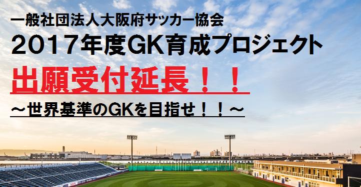 GKプロジェクト_HPバナー更新版0810