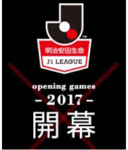 Jリーグ開幕2017
