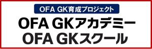 OFA GKアカデミー スクール
