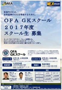 GKスクール案内(表)