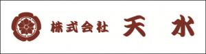株式会社 天水