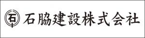石脇建設株式会社