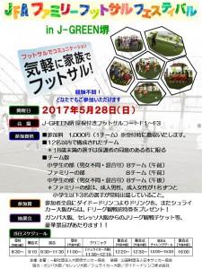 ファミリーフットサルin J-GREEN堺 チラシ表(170528)修正