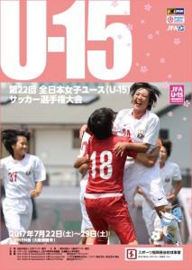 2017全日本女子ユースU-15