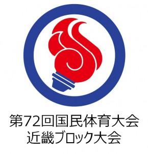 第72回近畿ブロック大会