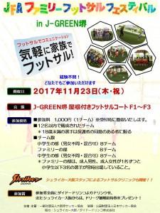 ファミリーフットサルin J-GREEN堺 チラシ表(171123)